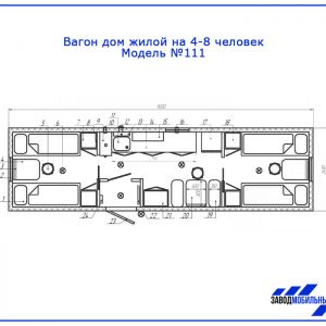 Вагон дом 111