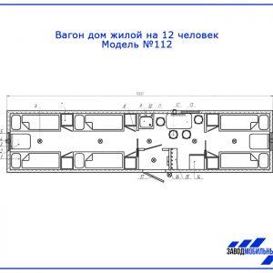 Вагон дом 112