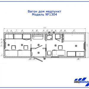Вагон дом 1304